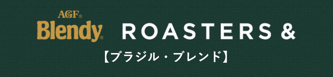 ブレンディ ROASTERS& 【ブラジル・ブレンド】