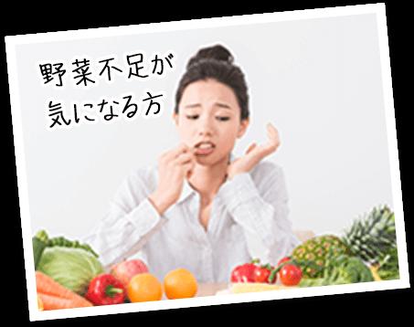 野菜不足が気になる方