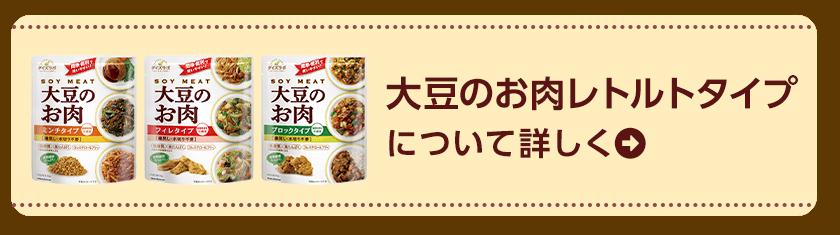 大豆のお肉レトルトタイプ について詳しく