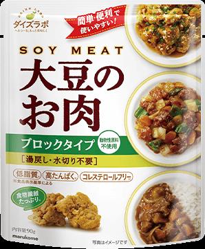 大豆のお肉ブロック レトルトタイプ 商品イメージ
