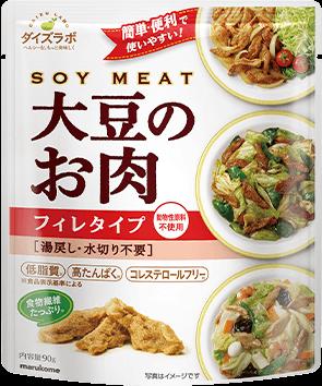 大豆のお肉フィレ レトルトタイプ 商品イメージ