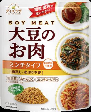 大豆のお肉ミンチ レトルトタイプ 商品イメージ