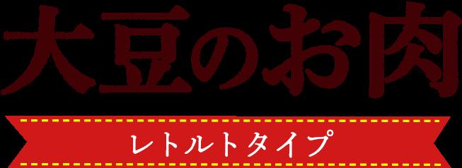 大豆のお肉 レトルトタイプ