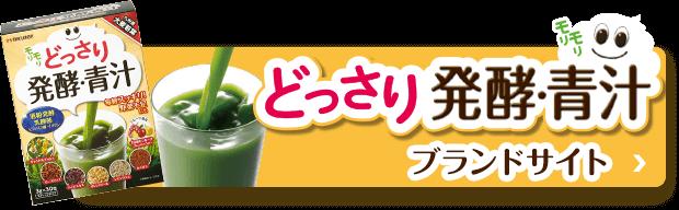 どっさり発酵・青汁 ブランドサイト