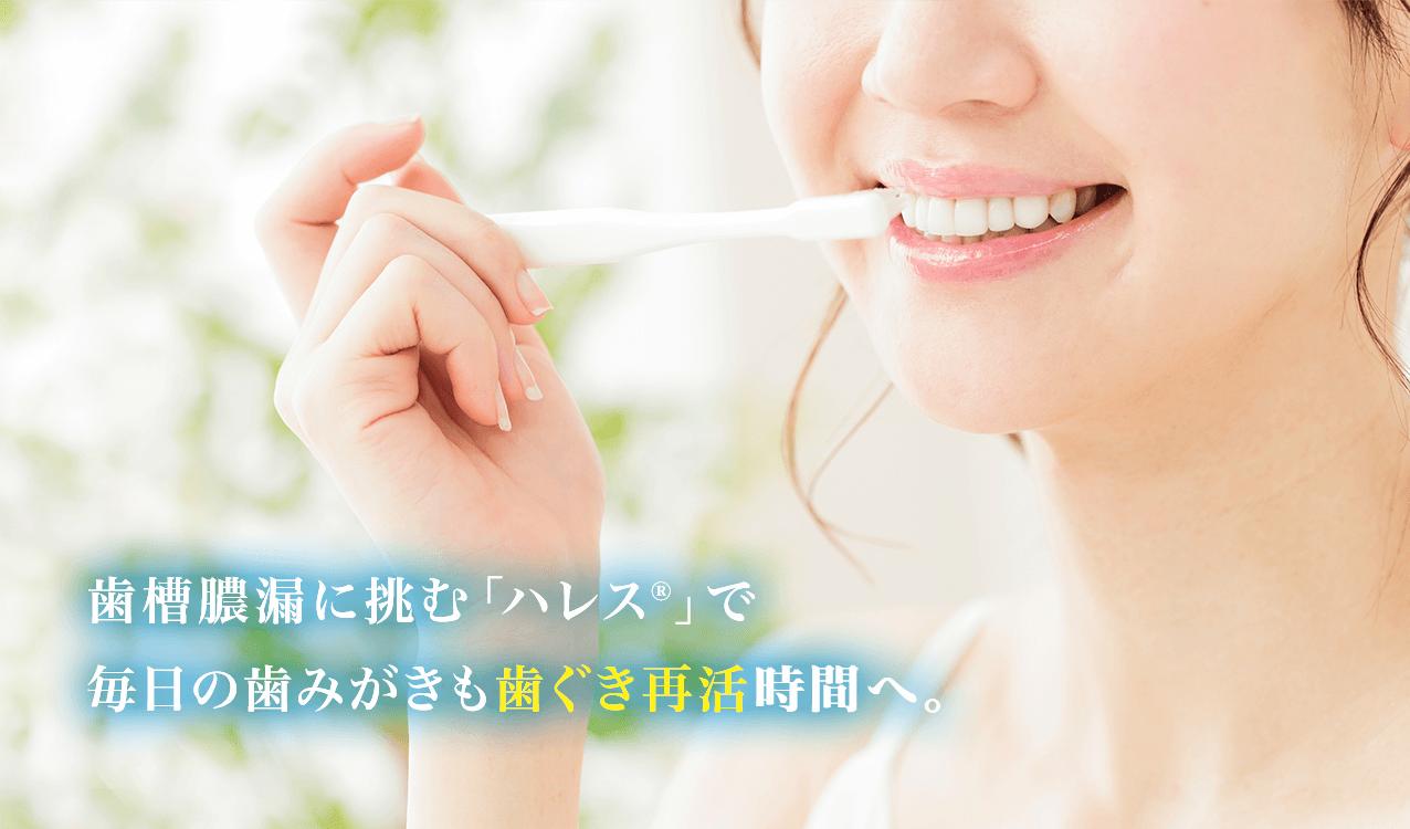 歯槽膿漏に挑む「ハレス®」で毎日の歯みがきも歯ぐき再活時間へ。
