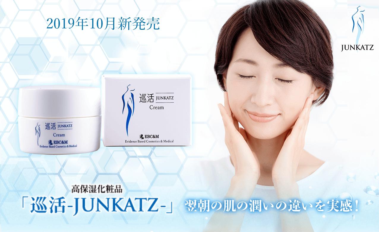 翌朝の肌の潤いの違いを実感! 高保湿化粧品「巡活-JUNKATZ-」