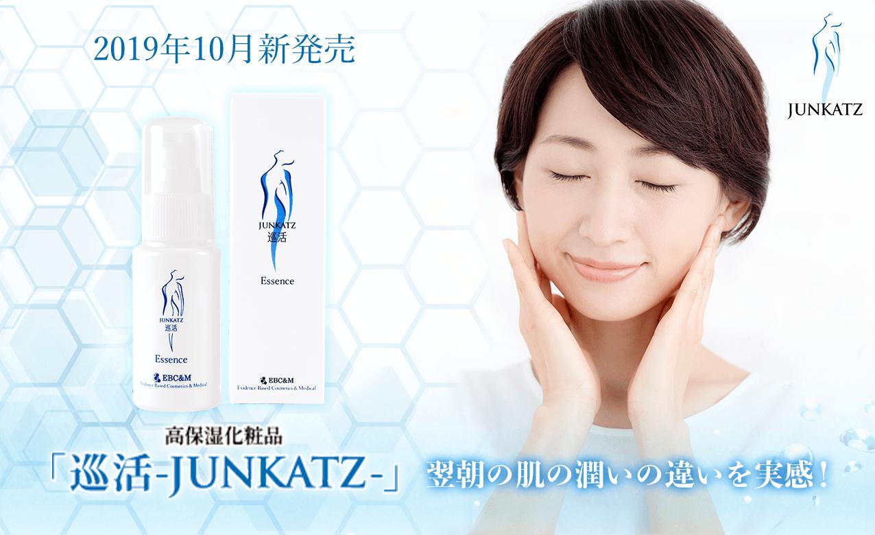 翌朝の肌の潤いの違いを実感! 高保湿化粧品「巡活-JUNKATZ」