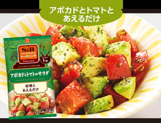 シーズニング アボカドとトマトのサラダ