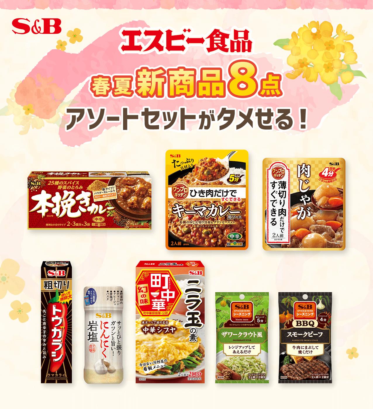 エスビー食品 春夏新商品 8点アソートセットがタメせる!