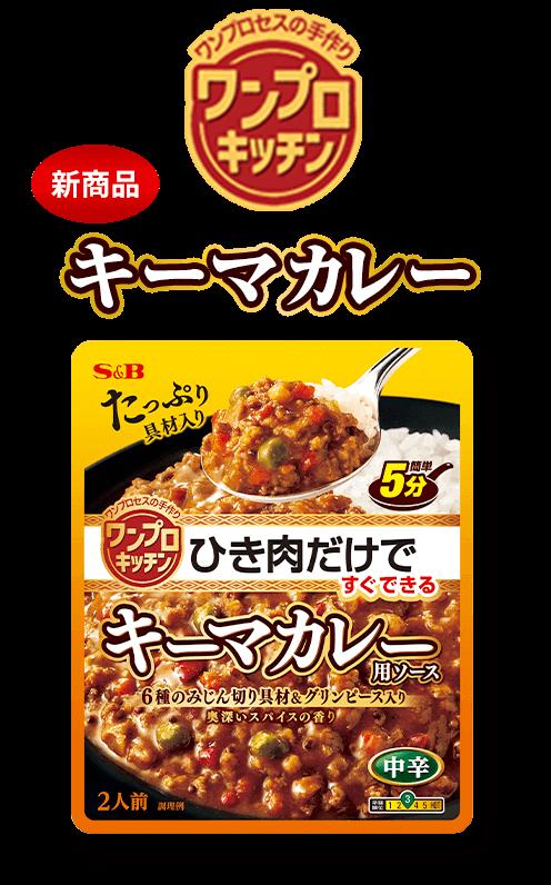 新商品 ワンプロキッチン キーマカレー 商品イメージ