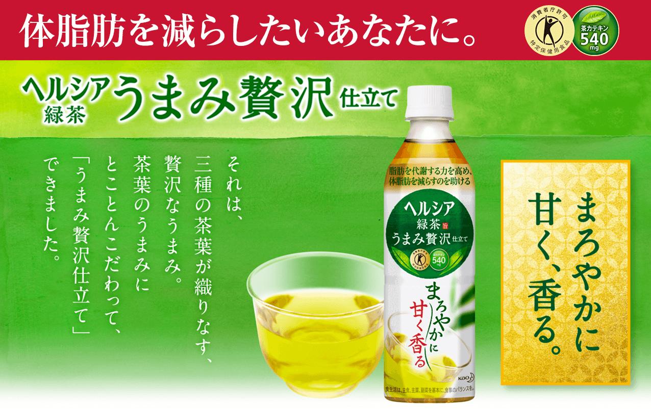 体脂肪を減らしたいあなたに。 ヘルシア 緑茶 うまみ贅沢仕立て まろやかに、甘く、香る。