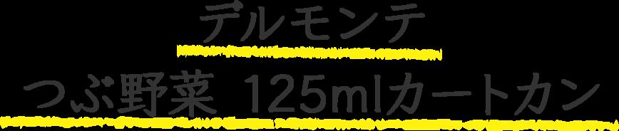 デルモンテ つぶ野菜 125mlカートカン