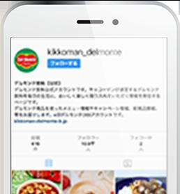 デルモンテ365プロジェクト公式 Instagram イメージ