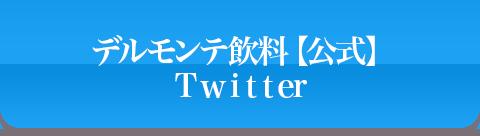 デルモンテ365プロジェクト公式 Twitter