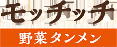 ラーメンモッチッチ野菜タンメン