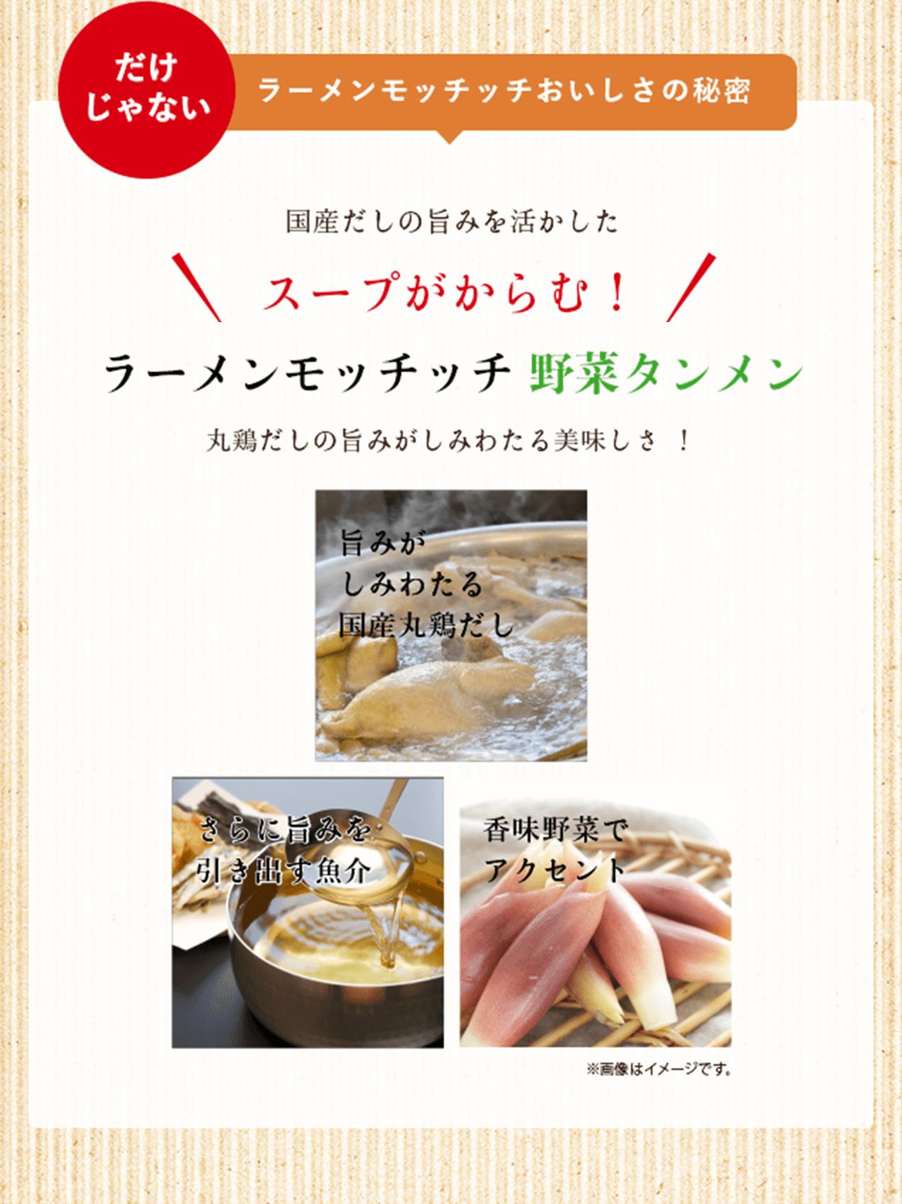 だけじゃないラーメンモッチッチおいしさの秘密。国産だしの旨味を活かしたスープがからむ!ラーメンモッチッチワンタン麺