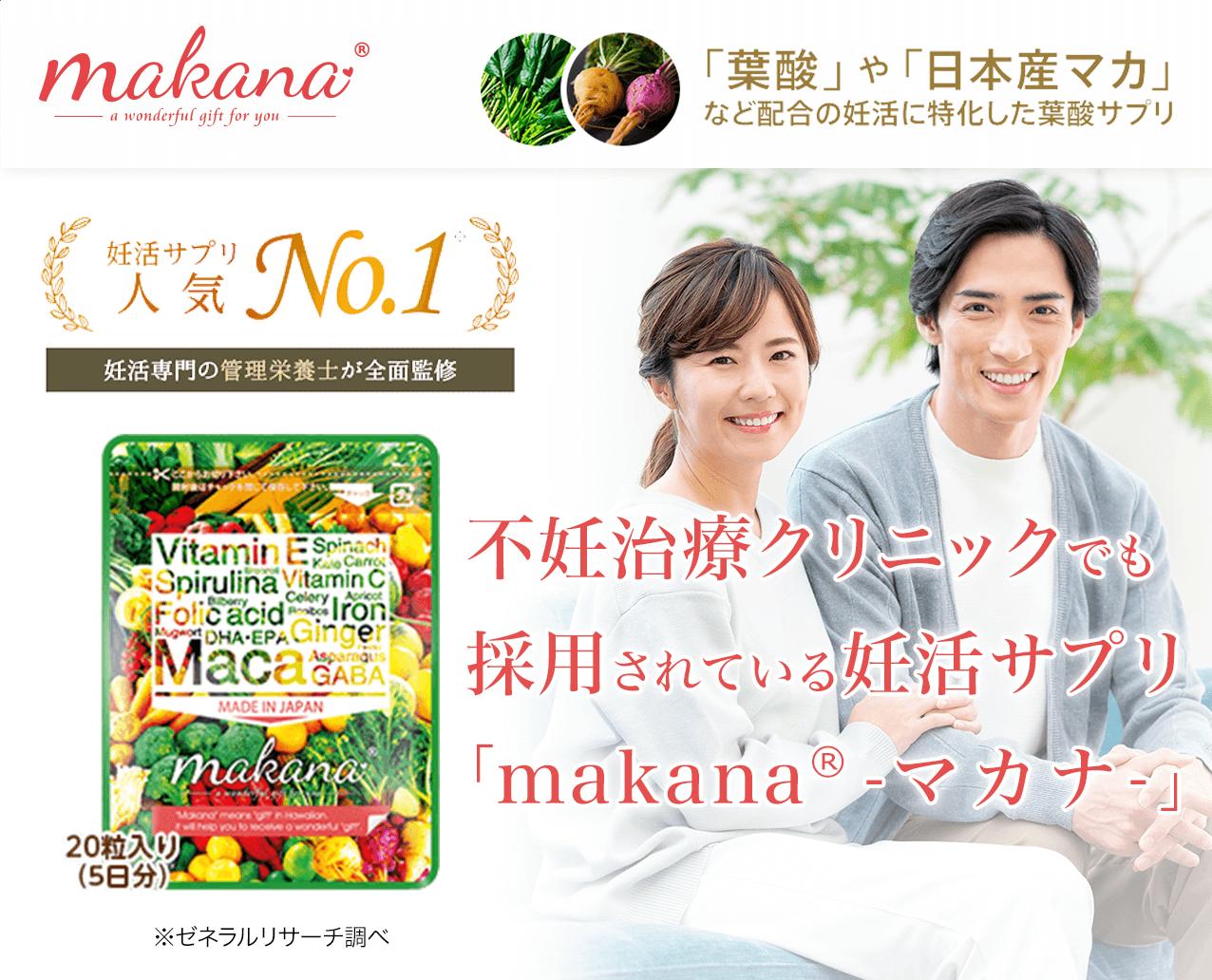 不妊治療クリニックでも採用されている妊活サプリ「makana(R)-マカナ-」