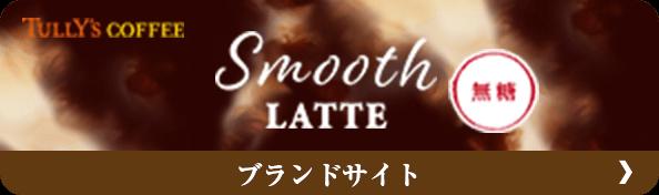 タタリーズコーヒー スムース 無糖ラテ ブランドサイト