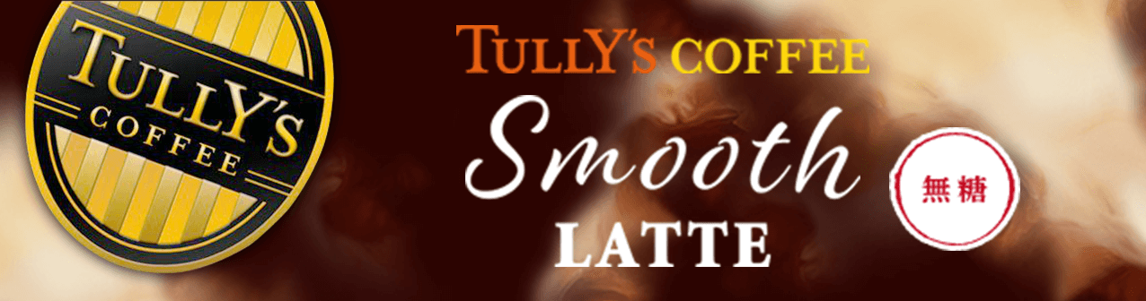 TULLY'S COFFEE Smooth LATTE