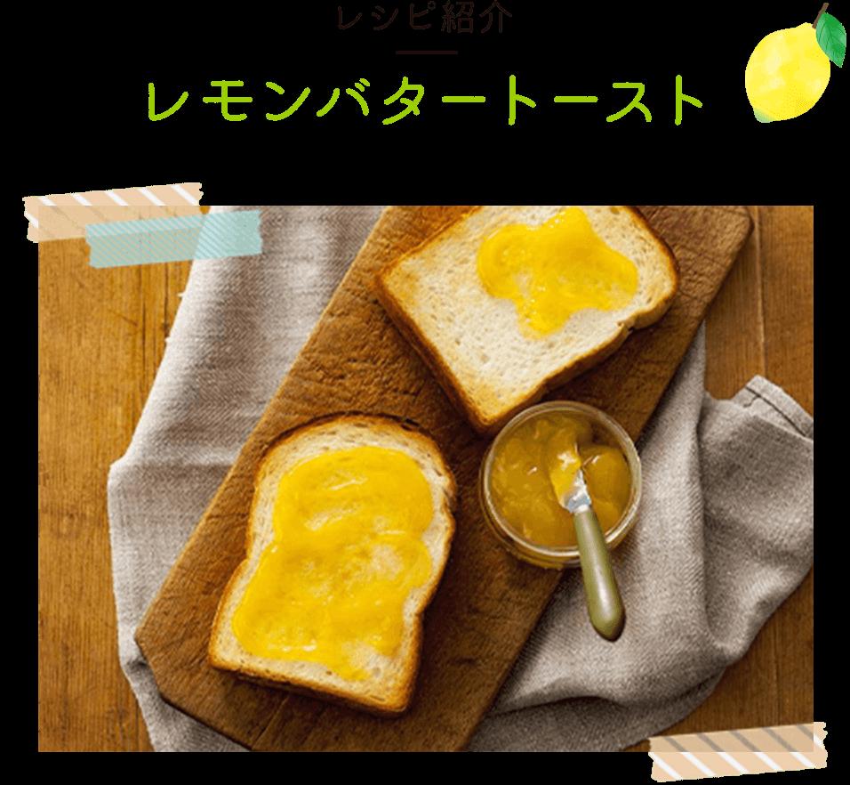 レシピ紹介 レモンバタートースト
