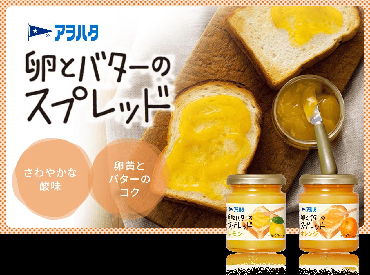 アヲハタ 卵とバターのスプレッド 爽やかな酸味 卵黄とバターのコク