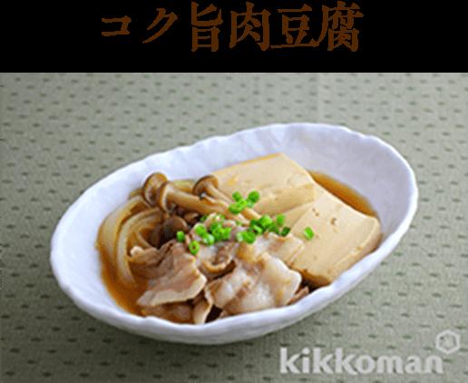 コク旨肉豆腐