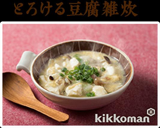 とろける豆腐雑炊