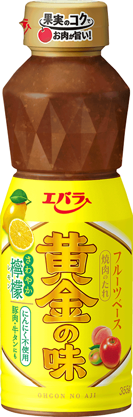 焼肉 の たれ レモン