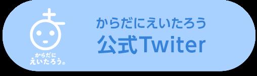 公式Twiter
