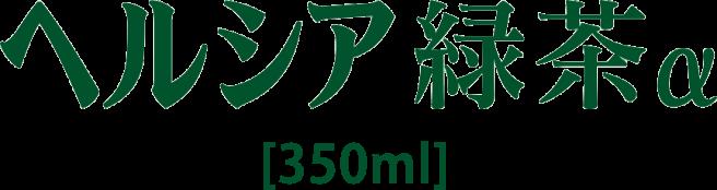 ヘルシア緑茶α[350ml]