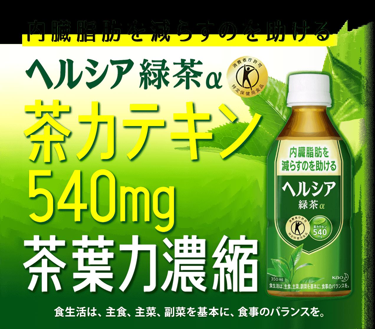内臓脂肪を減らすのを助けるヘルシア緑茶α茶カテキン540mg茶葉力濃縮 食生活は、主食、主菜、副菜を基本に、食事のバランスを。