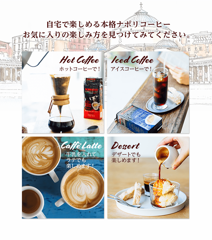 自宅で楽しめる本格ナポリコーヒーお気に入りの楽しみ方を見つけてみてください。ドリップコーヒーで!アイスコーヒーで!ラテでも楽しめます!デザートでも楽しめます!