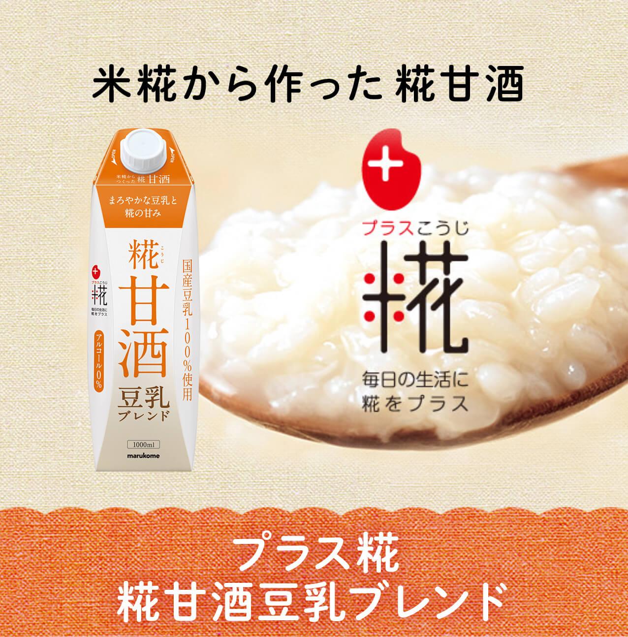 プラス糀 糀甘酒豆乳ブレンド