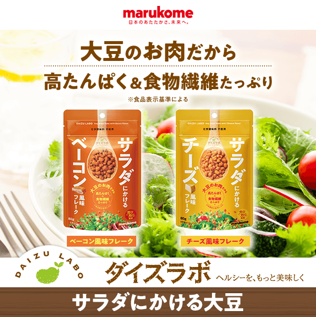 marukome 日本のあたたかさ、未来へ。 大豆のお肉だから高たんぱく&食物繊維たっぷり ※食品表示基準による ダイズラボ ヘルシーを、もっと美味しく サラダにかける大豆