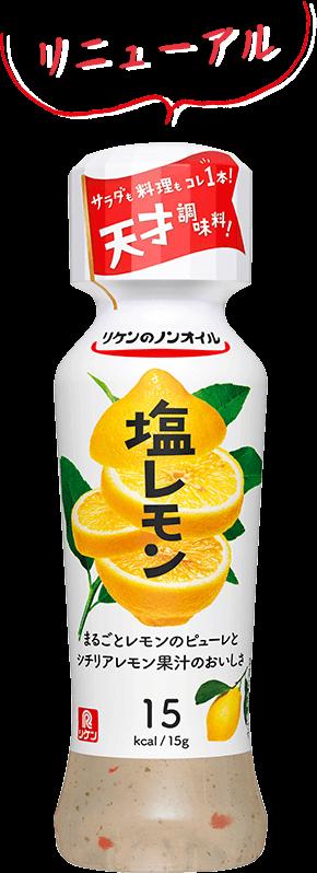 リケンのノンオイル塩レモン商品イメージ