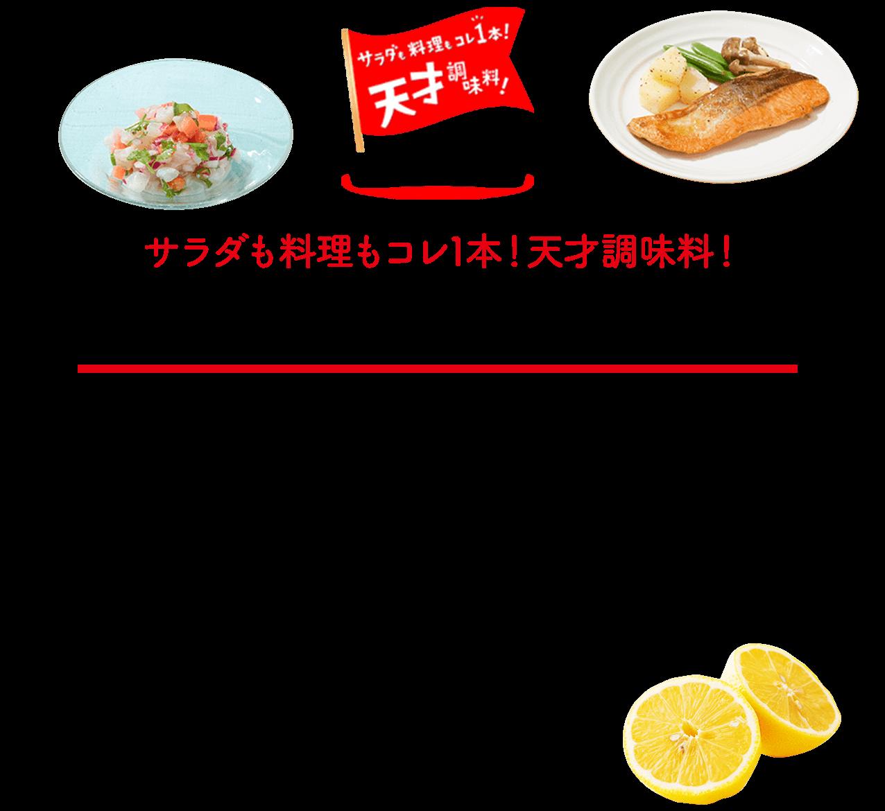 """リケンのノンオイル天才調味料 サラダも料理もコレ1本!天才調味料!サラダだけじゃもったいない!""""リケンのノンオイル""""は、サラダにかけるだけでなく、               いろんな料理に使えることを知っていますか?           いつもの調味料のかわりに使うだけで、料理が速く、簡単に。               そしてなにより、おいしくなる。               だから、天才調味料なのです。"""