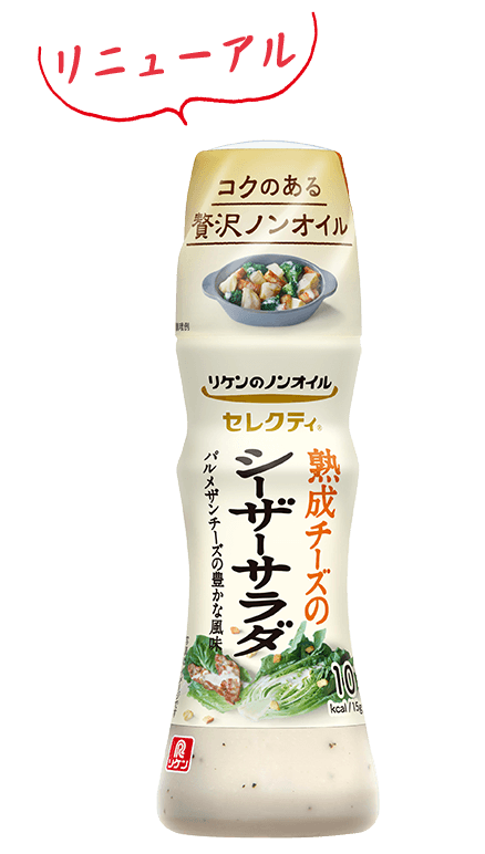 リケンのノンオイルセレクティ シーザーサラダ商品イメージ