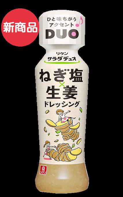 リケンサラダデュオ ネギ塩生姜ドレッシング 商品イメージ