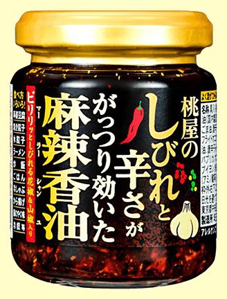 しびれと辛さががっつり効いた麻辣香油 商品イメージ