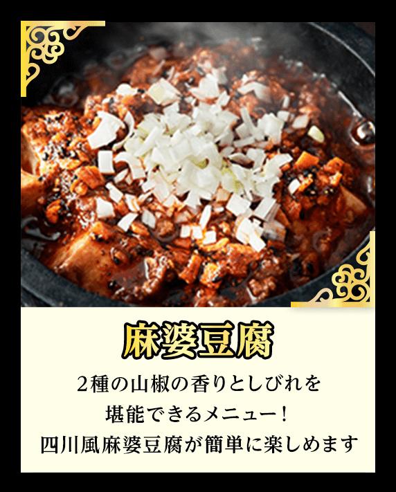 麻婆豆腐 2種の山椒の香りとしびれを堪能できるメニュー!四川風麻婆豆腐が簡単に楽しめます