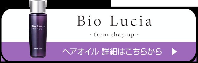 Bio Luciaヘアオイル詳細はこちら