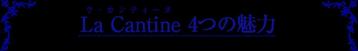 La Cantine 4つの魅力