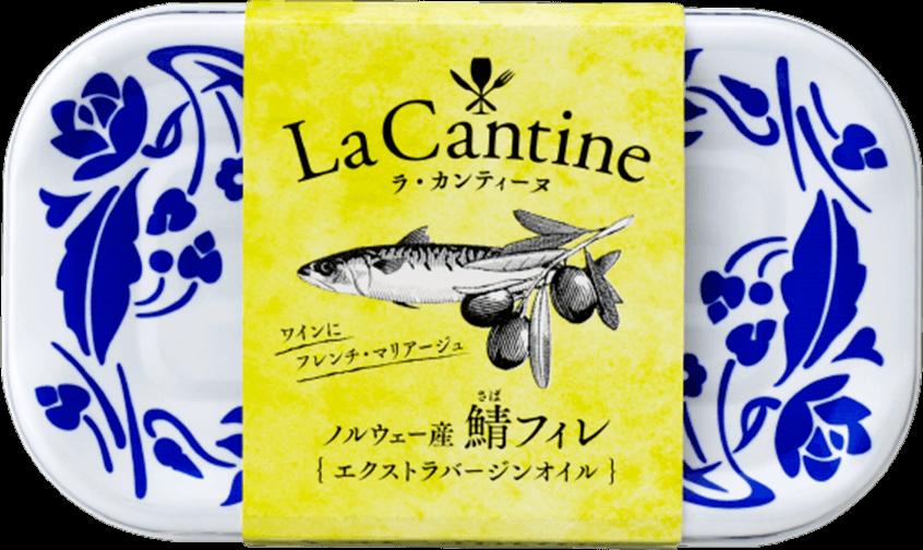 La Cantine 鯖フィレ エクストラバージンオイル 商品イメージ