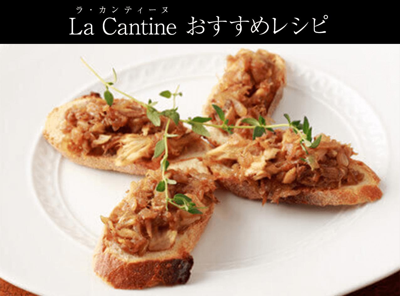 La Cantine おすすめレシピ