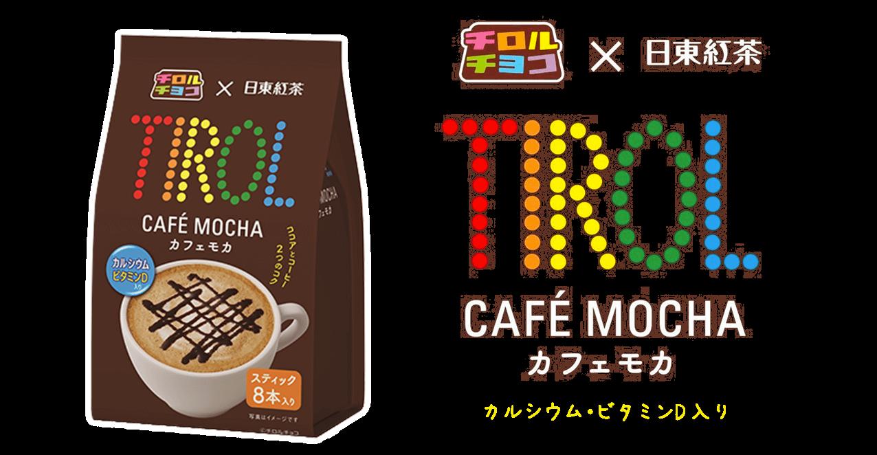 チロルチョコ×日東紅茶 TIROL CAFE MOCHA カルシウム・ビタミンD入り