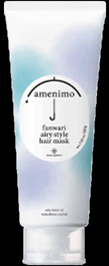 アメニモ ふんわりエアリースタイル ヘアマスク 商品イメージ
