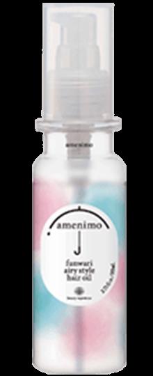 アメニモ ふんわりエアリースタイル ヘアオイル 商品イメージ