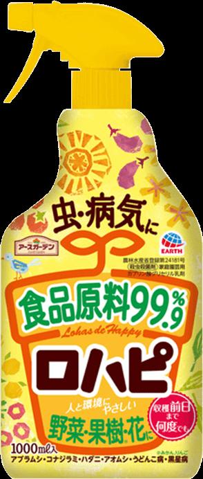 アースガーデンロハピ 商品イメージ