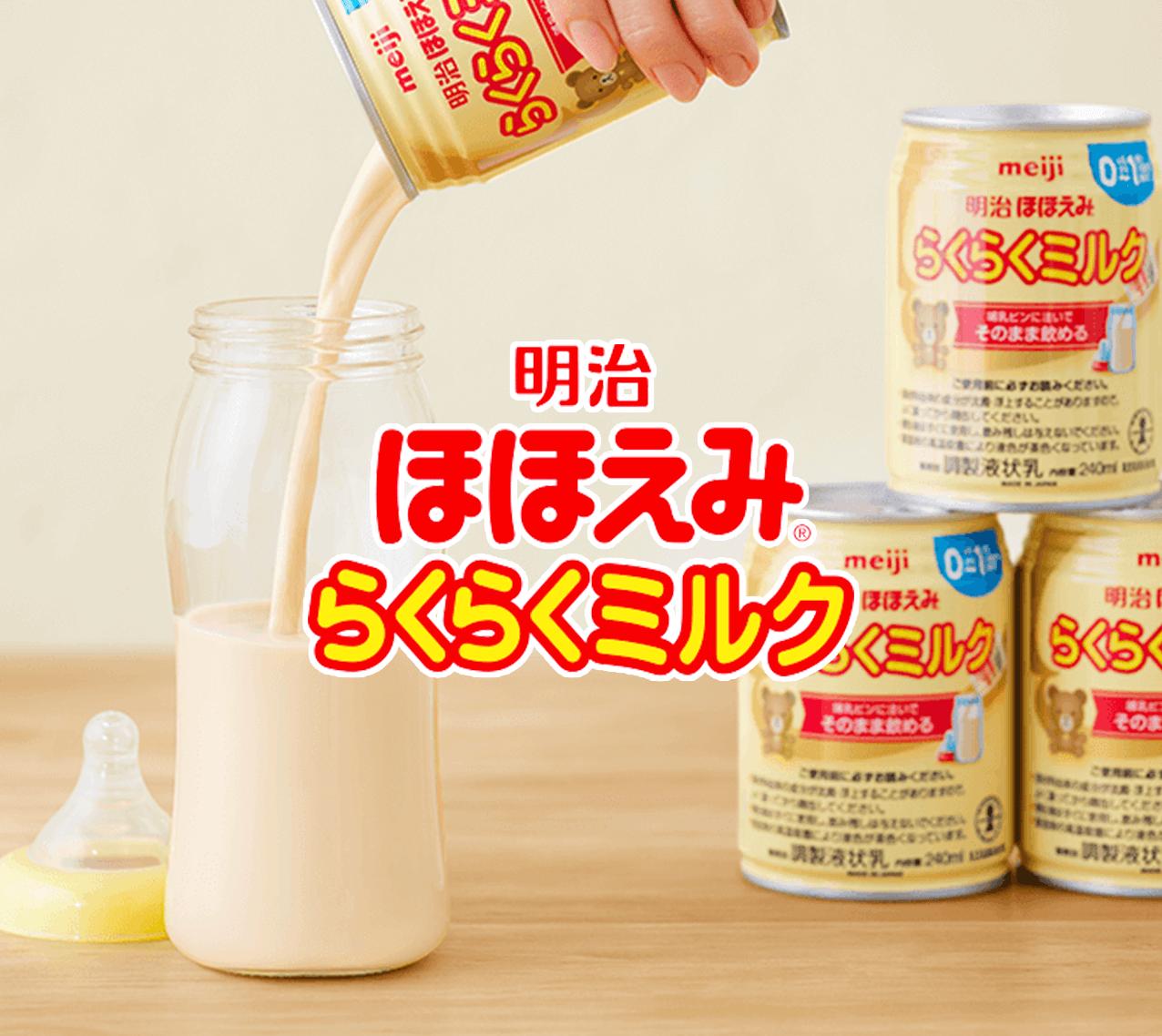 明治ほほえみ らくらくミルクの特徴