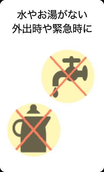 水やお湯がない 外出時や緊急時に